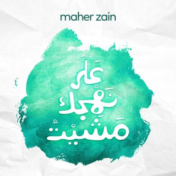 Ummi by Maher Zain album lyrics | Musixmatch - Song Lyrics