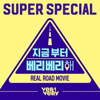 Testi Super Special [From Now Verivery (Original Television Soundtrack)]