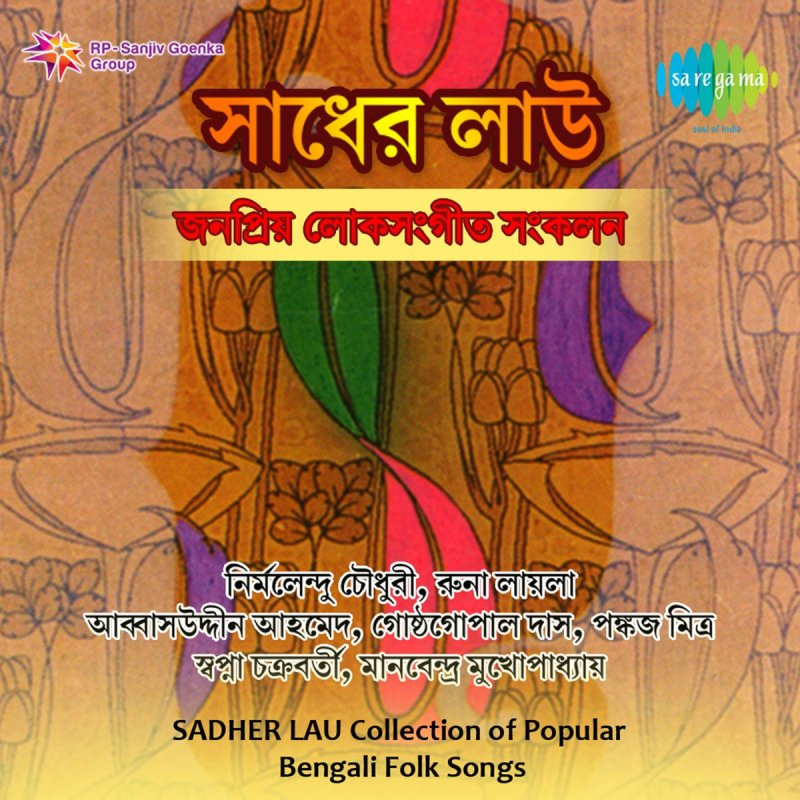 Sadher lau lyrics and chords