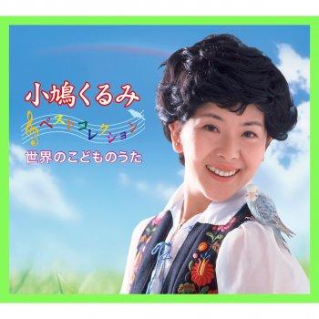 Testi Kurumi Kobato Best Collection ~ Sekai no Kodomo no Uta (Kids Songs)