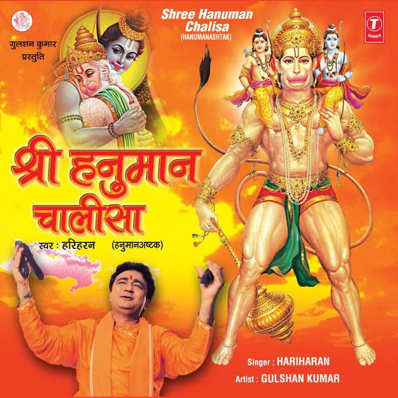 Hariharan hanuman chalisa song download.