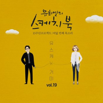 """Testi Cloud You Slow Down, Time? (From """"You Hee yul's Sketchbook 10th Anniversary Project : 8th Voice 'Sketchbook X GUMMY', Vol. 19"""")"""