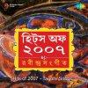 Aaji Barishan Mukharito Srabanaraati lyrics – album cover