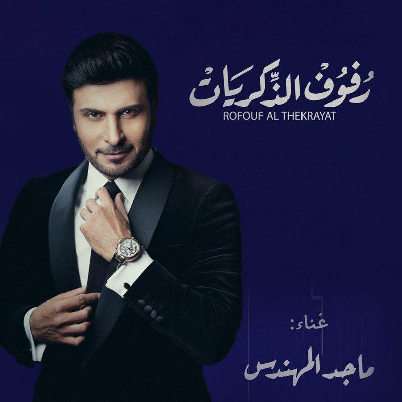 Majid Al Mohandis رفوف الذكريات 12