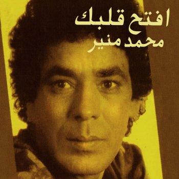 Eftah Albak                                                     by Mohamed Mounir – cover art