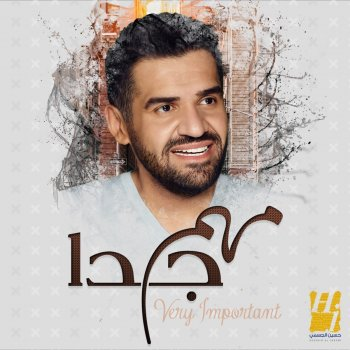 Very Important                                                     by حسين الجسمي – cover art