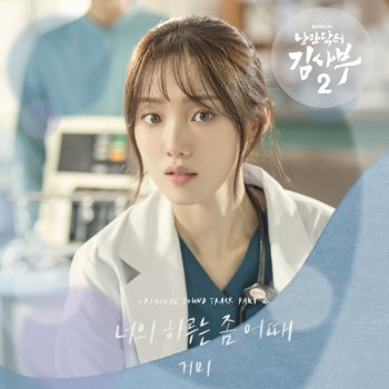 Testi Dr. Romantic 2 (Original Television Soundtrack), Pt. 2 - Single