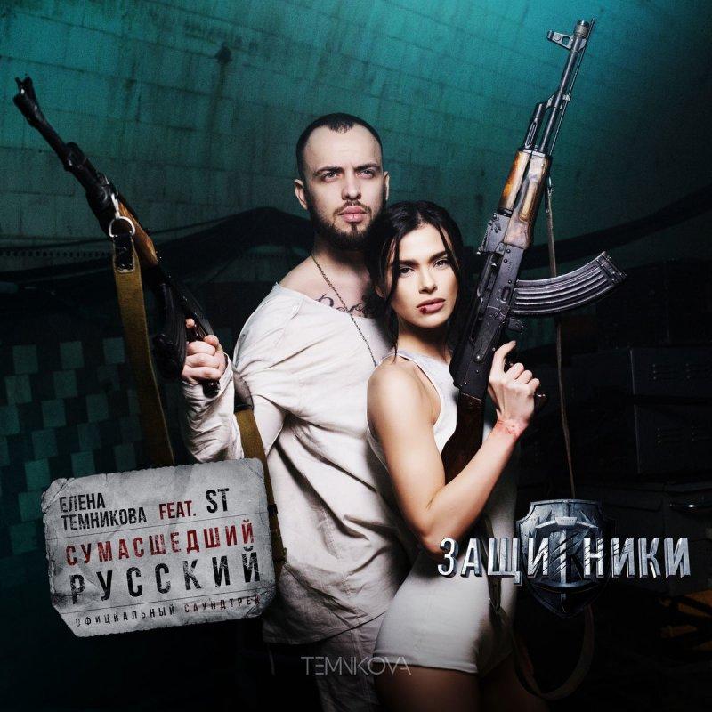 скачять песни темнековой всё это русский сезон