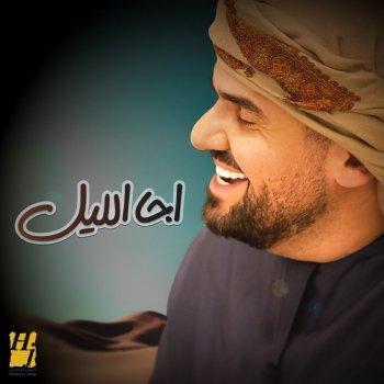 اجا الليل by حسين الجسمي - cover art