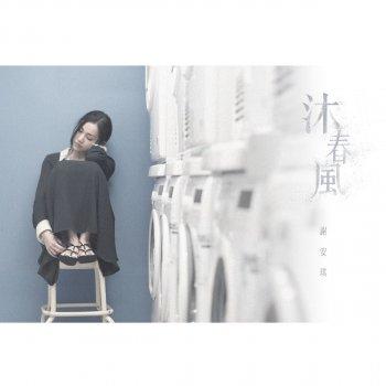 沐春風                                                     by 謝安琪 – cover art