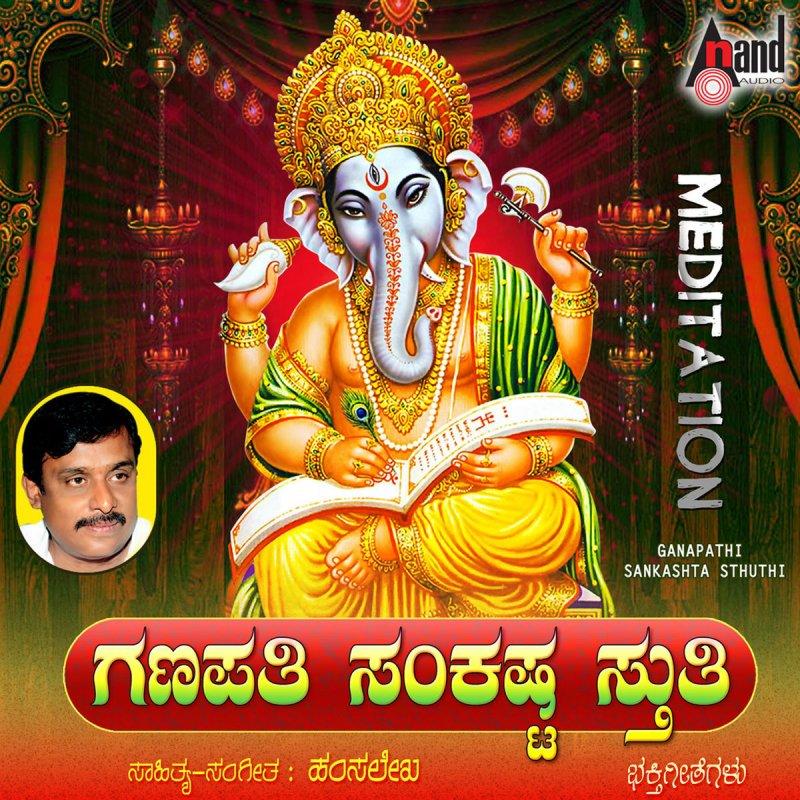 ganapathi sankashta stuthi composed by hamsalekha