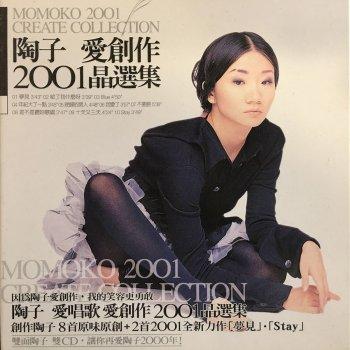 Testi 陶子愛唱歌愛創作2001晶選輯