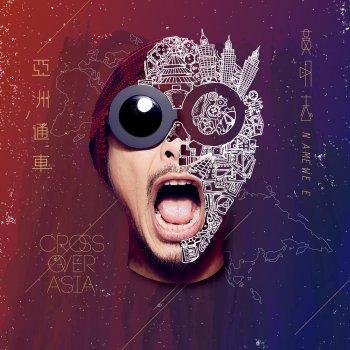 好想你 2.0 by Namewee feat. 四葉草 - cover art