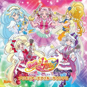 Testi 「HUGっと!プリキュア」オリジナル・サウンドトラック2プリキュア・チアフル・サウンド!!