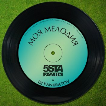 Моя мелодия (feat. DJ Pankratov) 5sta Family - lyrics