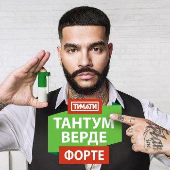 Testi Тантум Верде Форте