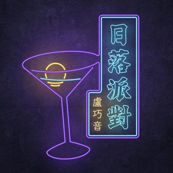 日落派對                                                     by 盧巧音 – cover art