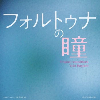 Testi 映画「フォルトゥナの瞳」オリジナル・サウンドトラック