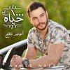 1000 Hayah lyrics – album cover