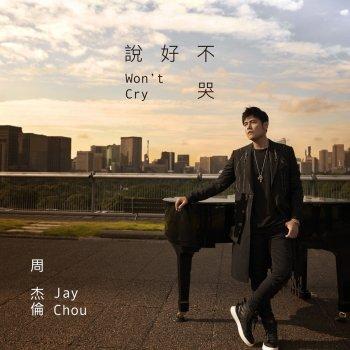 說好不哭 lyrics – album cover