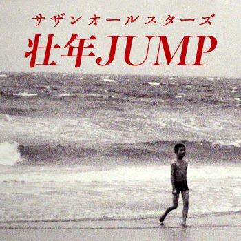 Sounen Jump                                                     by Southern All Stars – cover art