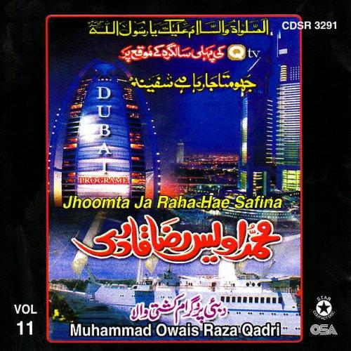 Chahuga M Tumeh Har Dum Mp3 Song: Alhaj M. Owais Raza Qadri - Tajdar-e-Haram Lyrics