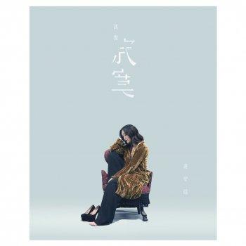 其實寂寞 by 謝安琪 - cover art