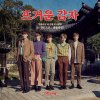 뜨거운 감자 Hot Potato lyrics – album cover