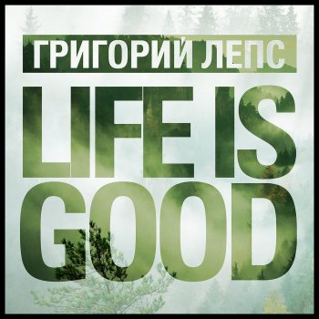 LIFE IS GOOD                                                     by Григорий Лепс – cover art