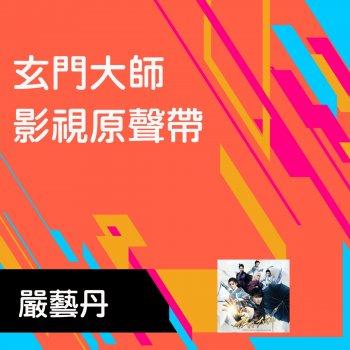 《玄門大師》影視原聲帶                                                     by 嚴藝丹 – cover art