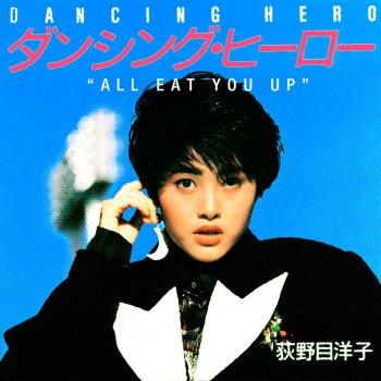 Testi Dancing Hero - All Eat You Up