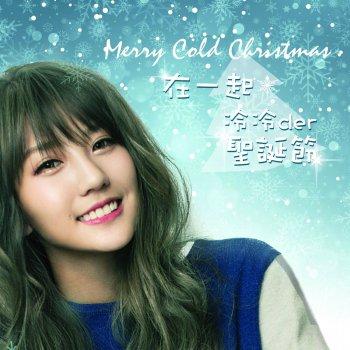在一起 冷冷der圣诞节 Merry Cold Christmas by 四葉草 - cover art