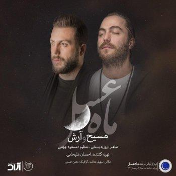Mahe Asal lyrics – album cover