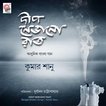 Kumar Sanu's Bengali Hits by Kumar Sanu album lyrics