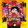 啪啪啪 lyrics – album cover