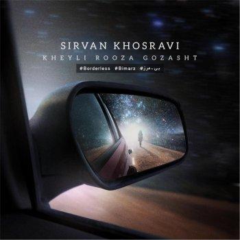 Kheili Rooza Gozasht by Sirvan Khosravi - cover art
