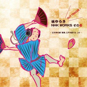 Testi 林ゆうき NHK WORKS OUT TRACKS集 ~ 正月時代劇「家康、江戸を建てる」より