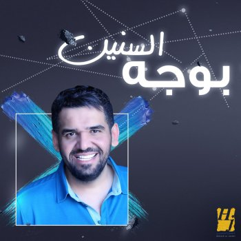 بوجه السنين                                                     by حسين الجسمي – cover art