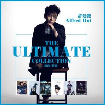 知己 by Alfred Hui feat. Jinny Ng - cover art