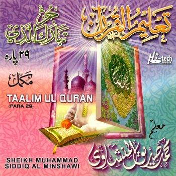 Testi Taalim Ul Quran (Para 29)