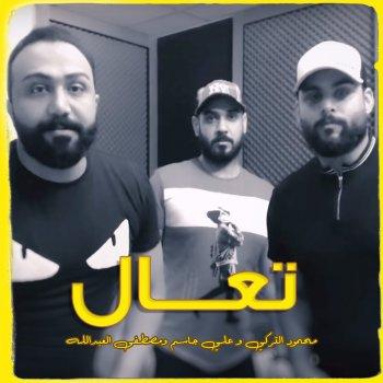 علي جاسم Feat محمود التركي مصطفى العبدالله تعال Lyrics