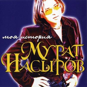 Атуш lyrics – album cover