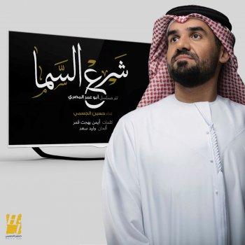 شرع السما by حسين الجسمي - cover art