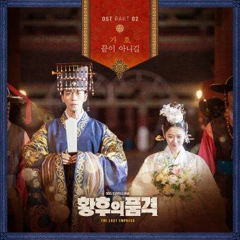 Testi The Last Empress Pt. 2 (Original Television Soundtrack)