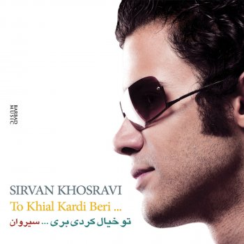 To Khial Kardi Beri - Club Mix by Sirvan Khosravi - cover art