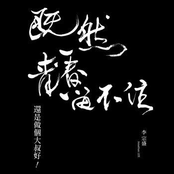 阿宗三件事 - Live by Jonathan Lee - cover art