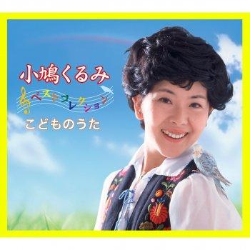 Testi Kurumi Kobato Best Collection ~ Kodomo no Uta (Japanese Kids Songs)