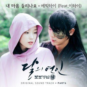 Testi Moonlovers: Scarlet Heart Ryeo (Original Television Soundtrack), Pt 6