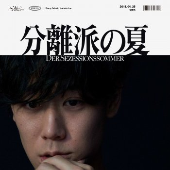 Selfish lyrics – album cover