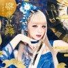 Kyokiranbu lyrics – album cover